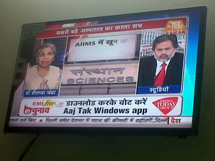 EMI Free Car At Aaj Tak News- Famous hospital AIIMS reality reveals showing the hidden truth.
