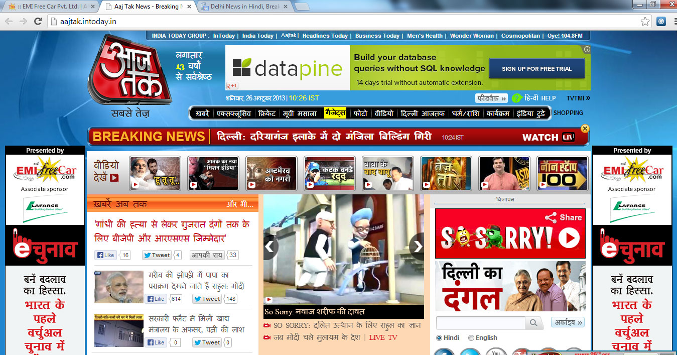 EMI Free Car promotion on Aaj Tak Website