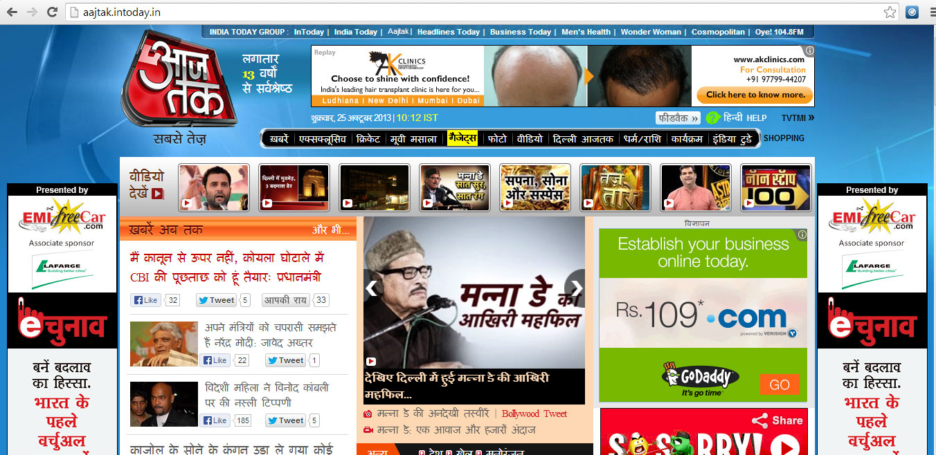 EMI Free Car promotion on AAjTak - India Today Website