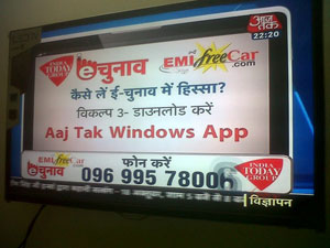 EMI Free Car promotion on AAjTak